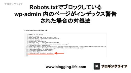 robots.txtでブロックしている wp-admin 内のページがインデックス警告された場合の対処法