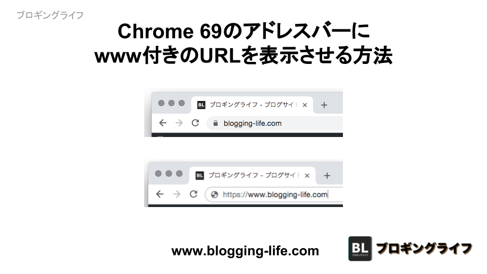 Chrome 69のアドレスバーにwww付きのURLを表示させる方法