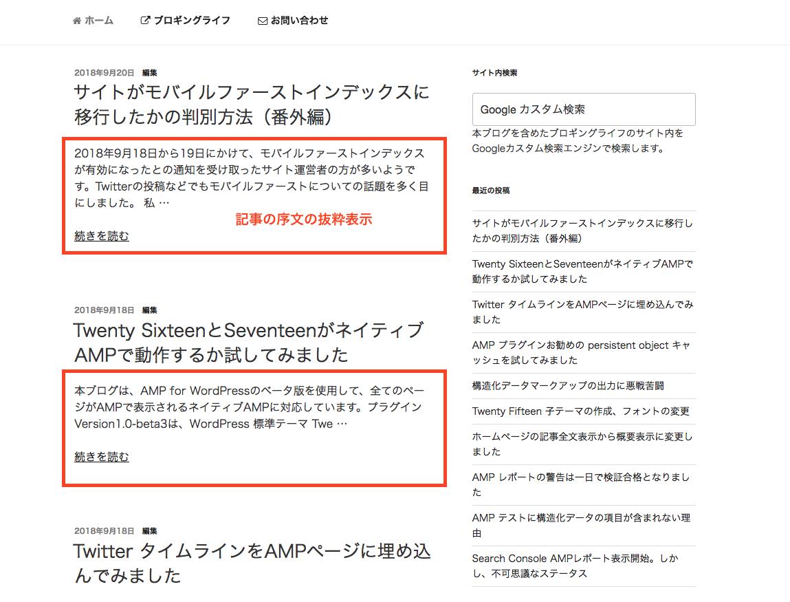 ホームページの記事が全文ではなく、序文の抜粋で表示されています。