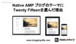 ネイティブ AMP ブログのテーマにTwenty Fifteenを選んだ理由