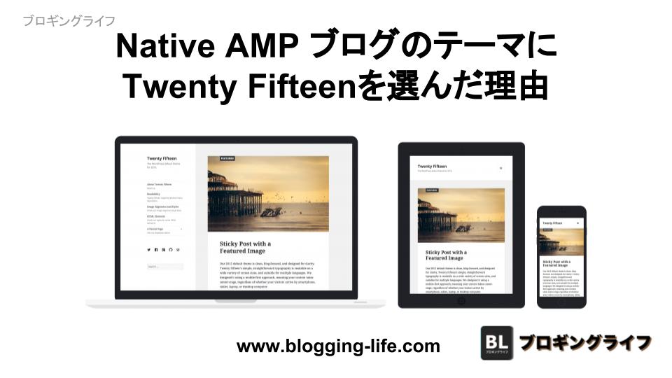 Native AMP ブログのテーマにTwenty Fifteenを選んだ理由