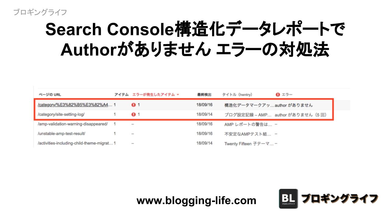 Search Console構造化データレポートでauthorがありませんのエラーが発生した場合の対処法