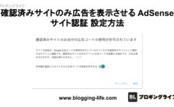 確認済みサイトのみ広告を表示させる AdSense サイト認証 設定方法