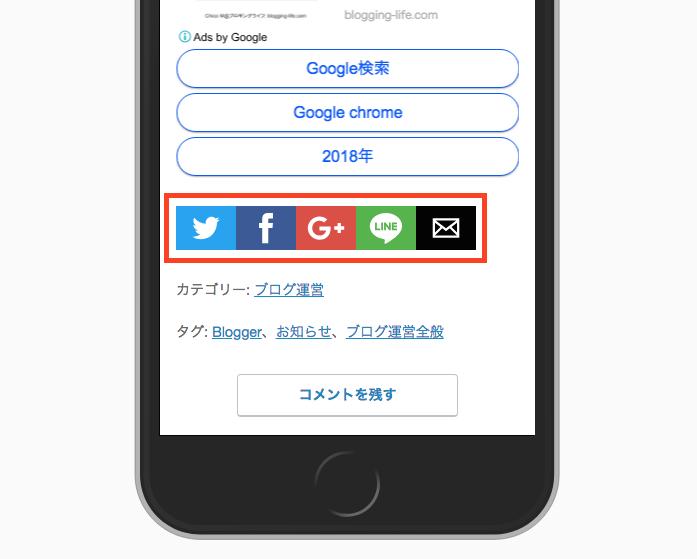 AMPページでのSNS共有ボタンの表示例