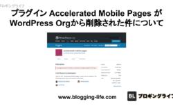 プラグイン Accelerated Mobile Pages が WordPress Orgから削除された件について