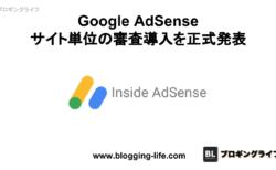 Google AdSense サイト単位の審査導入を正式発表