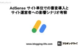 AdSense サイト単位での審査導入とサイト運営者への影響シナリオ考察