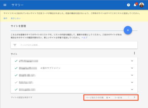 AdSense 確認済みのサイトリスト表示例