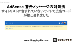 サイトリストに含まれていないサイトで広告コードが検出されました。AdSense 警告メッセージの対処法