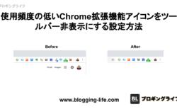 使用頻度の低いChrome拡張機能アイコンをツールバー非表示にする設定方法