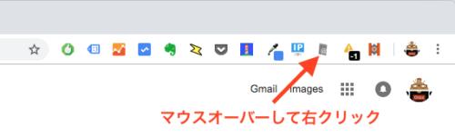 非表示にするアイコンにマウスオーバーして右クリックします。
