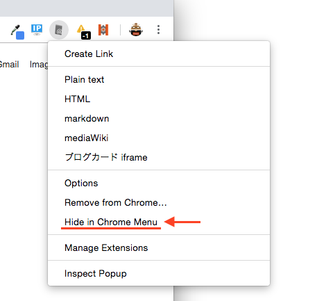 Chrome メニューから隠すを選択します