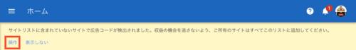 警告メッセージ内の「操作」をクリックし、サイトリストを表示します。