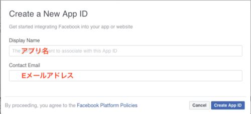 アプリ名とコンタクト先のメールアドレスを入力します。