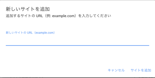 AdSense アカウント登録サイトを追加する小ウィンドウの表示例