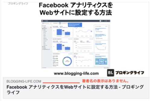 通常のFacebookでのWebページの共有投稿例(著者名は非表示となります。)