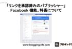 「リンクを承認済みのパブリッシャー」 Facebook 機能、特長について