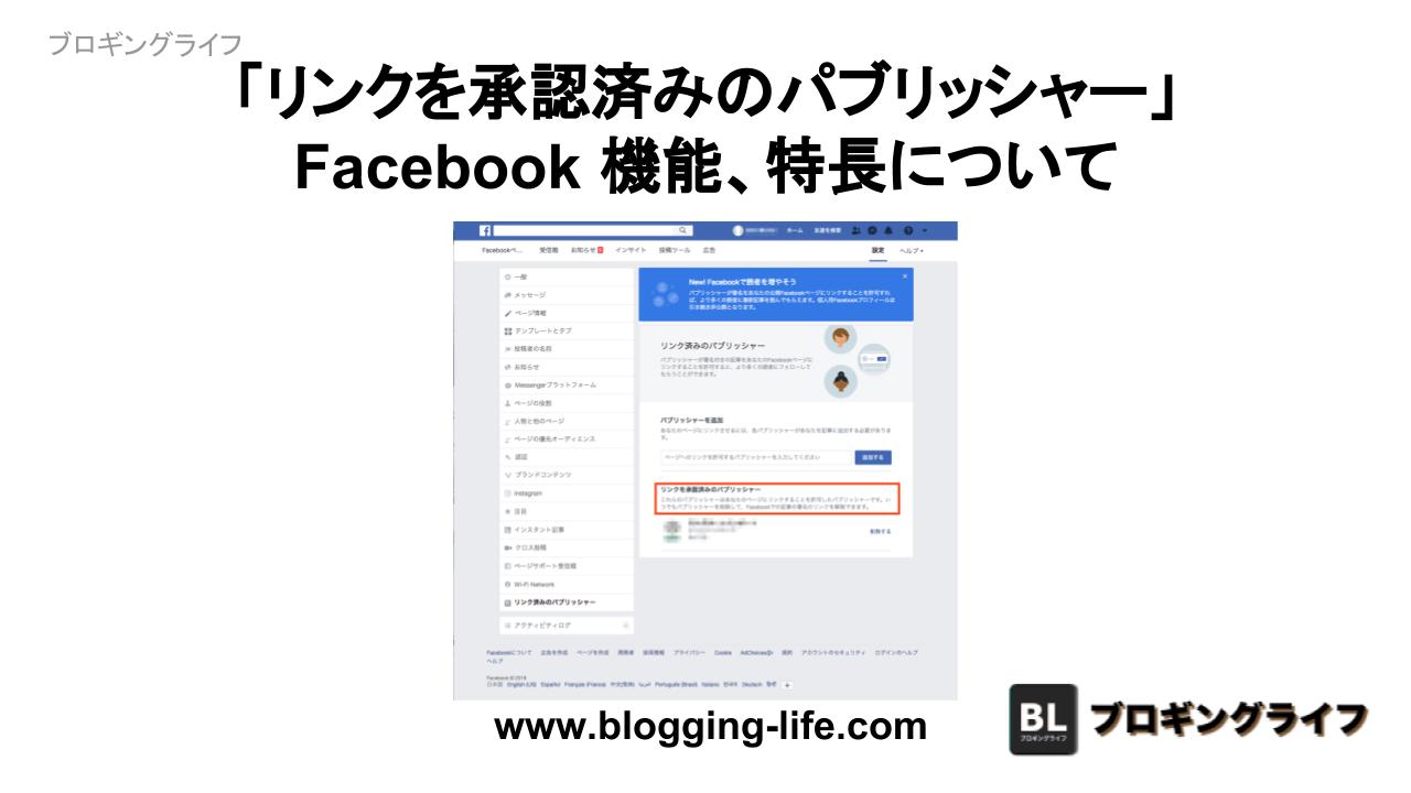 Facebook「リンクを承認済みのパブリッシャー」の機能、特長について
