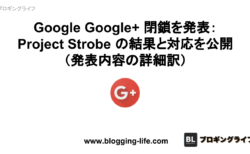 Google Google+ 閉鎖を発表:Project Strobe の結果と対応を公開(発表内容の詳細訳)