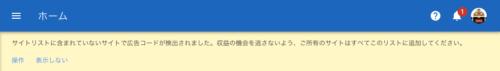 AdSense アカウントでの警告メッセージ表示例