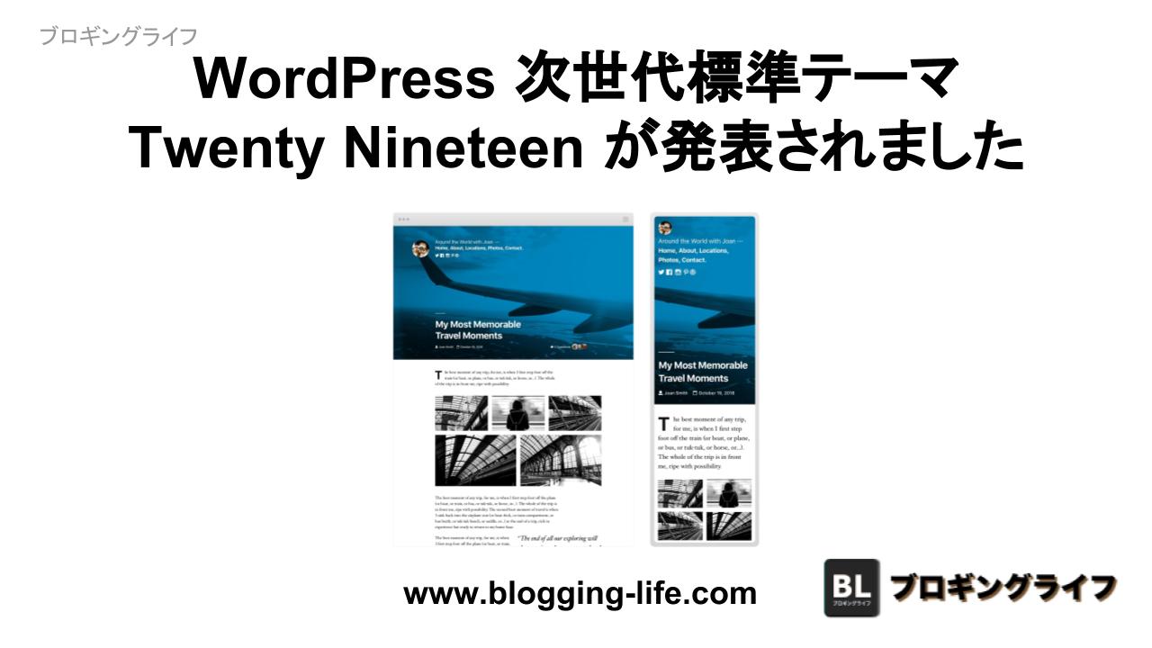 WordPress 次世代標準テーマ Twenty Nineteen が発表されました
