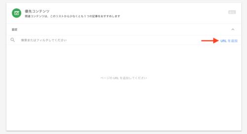 優先コンテンツの設定パネルの「URL追加」をクリックします。