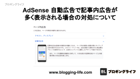 AdSense 自動広告で記事内広告が多く表示される場合の対処について