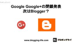 Google Google+の閉鎖発表 次はBlogger?