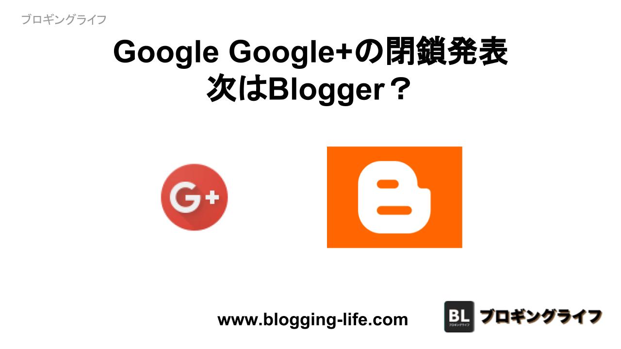 Google Google+の閉鎖発表、次はBlogger?