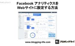 Facebook アナリティクスをWebサイトに設定する方法