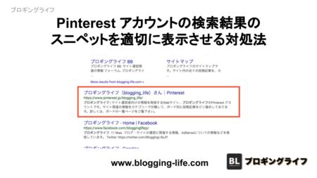 Pinterest アカウントの検索結果の スニペットを適切に表示させる対処法