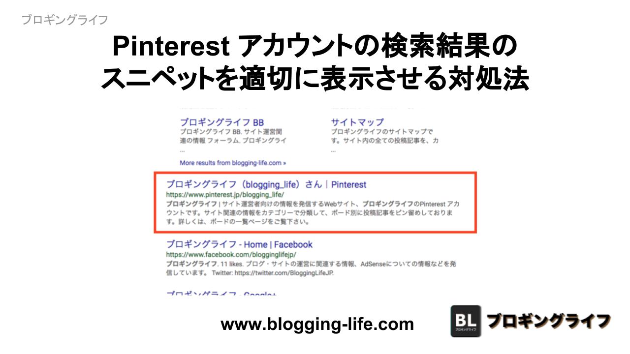 Pinterest アカウントの検索結果のスニペット説明文を適切に表示させる対処法