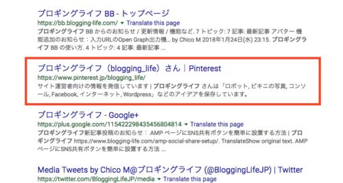 ブロギングライフの検索結果で表示されるPinterest ページのおかしなスニペット
