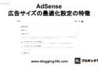 AdSense 広告サイズの最適化設定の機能と特徴