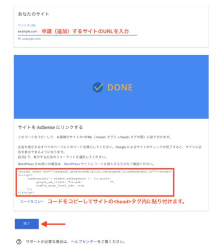 AdSense 新しいサイトを追加