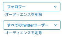 Twitter オーディエンスの比較設定