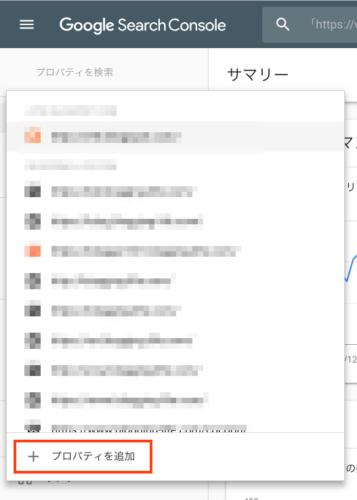 Search Consoleのプロパティ選択プルダウンリスト下部のプロパティを追加を選びます