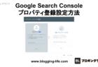 2019/2020年版 Google Search Console プロパティ登録設定方法