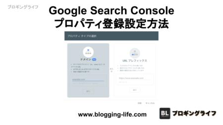 2019年版 Google Search Console プロパティ登録設定方法