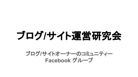 ブログ・サイト運営研究会Facebook グループ発足のお知らせ