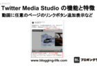 Twitter Media Studio の機能と特徴