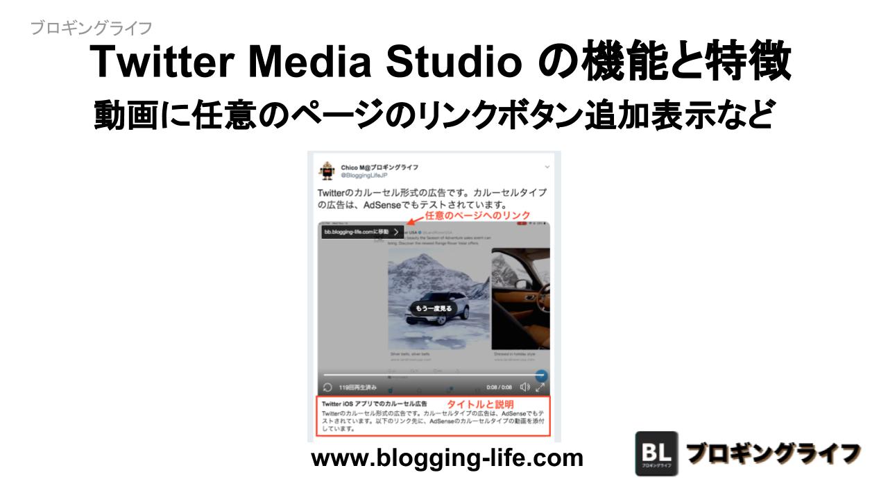 Twitter Media Studio の機能と特徴、使い方