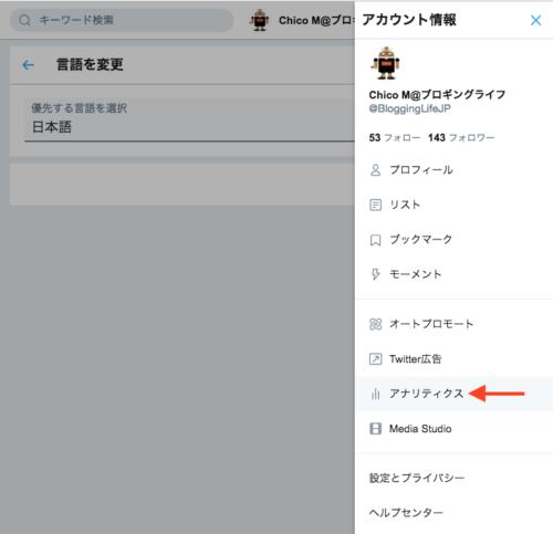 新Twitter Web クライアントのメニューからアナリティクスを選択します。