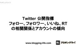 Twitter 公開指標 フォロー、フォロワー、いいね、RT の相関関係とアカウントの傾向