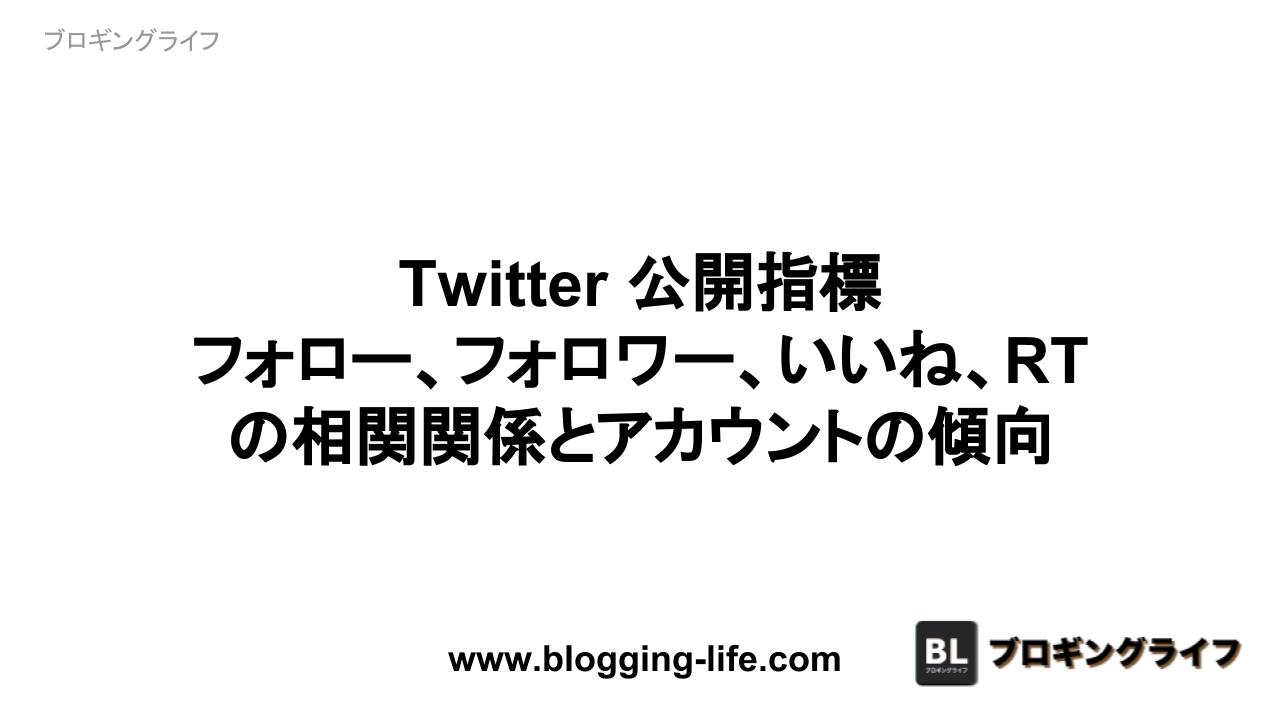 Twitter 公開指標 フォロー、フォロワー、いいね、RT の相互の関連性とアカウントの性格と傾向