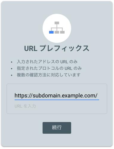 URL プレフィックス プロパティの入力例