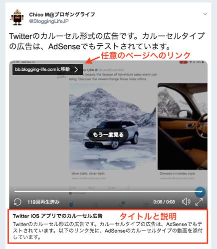 動画にタイトルと説明、コールトゥアクションボタンが追加されたツイート