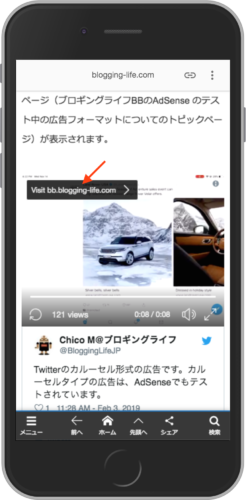 埋め込みツイートのCTAボタン表示例