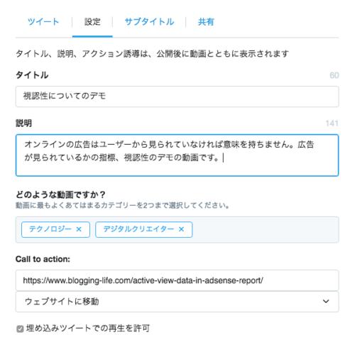 Twitter Media Studio メタデータ設定