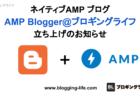 ネイティブAMP ブログ AMP Blogger@ブロギングライフ立ち上げのお知らせ